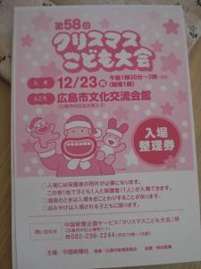 2010.12.23 こども大会 001