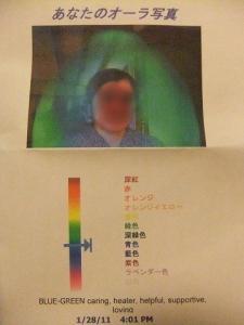 2011.01.28 バイキング 003