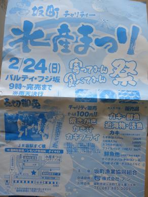 2013.02.24 水産まつり 008
