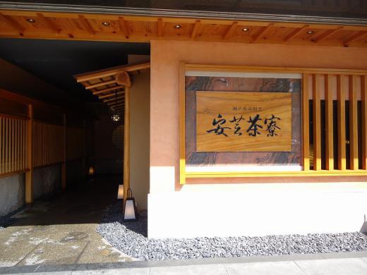 2013.02.28 安芸茶寮 003