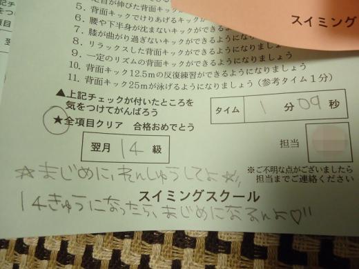 2013.03.25 修了式 018