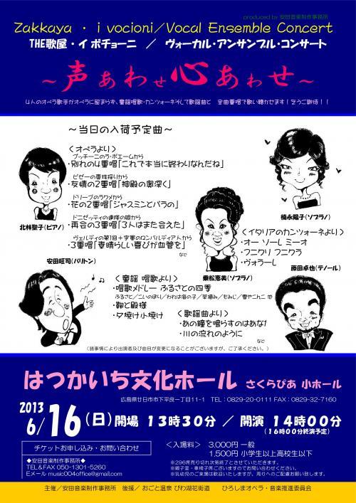 500px安田さんコンサート①