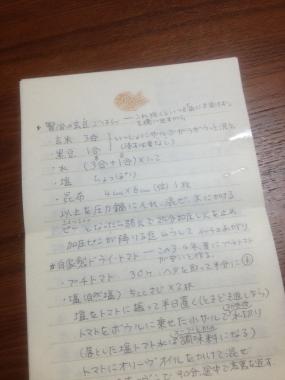 uchigohan0923-1.jpg