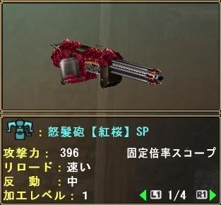 怒髪砲【紅桜】SP
