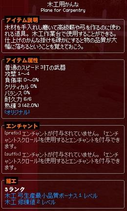 mabinogi_2014_10_28_006.jpg