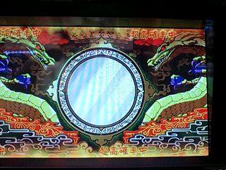 天外魔境 四水の鏡