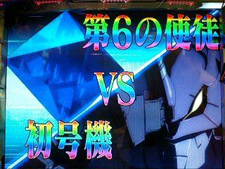 エヴァ魂 VS第6使徒 虹タイトル
