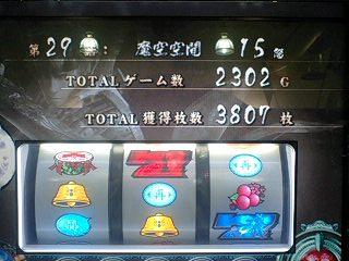 新鬼武者 6_16最終獲得枚数