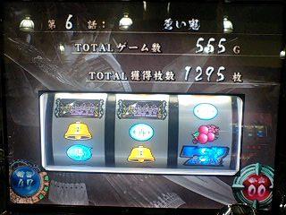 新鬼武者 20100728 6連