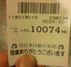 黒田 万枚_2