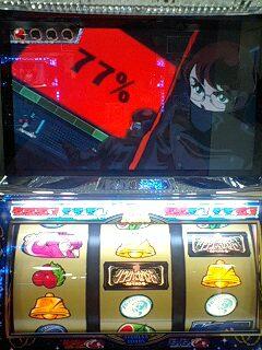 リンかけ2 中チェ→77