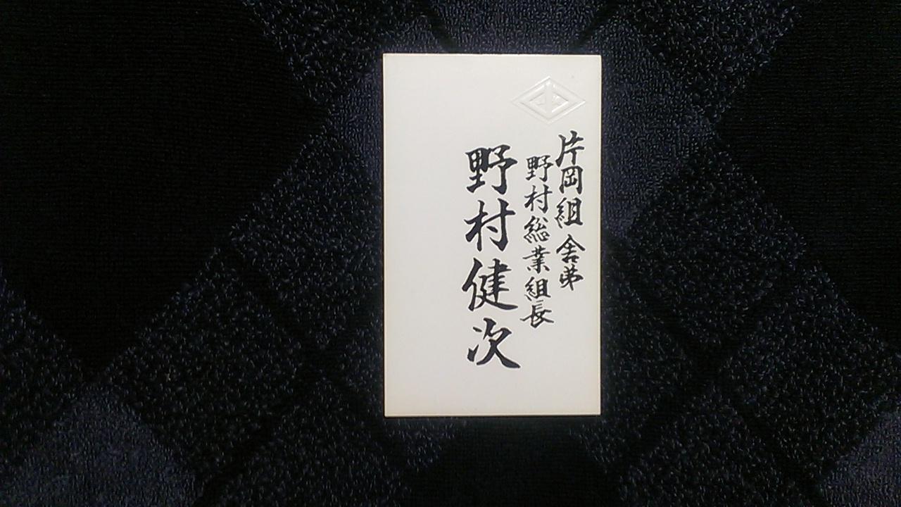 組 山健 健竜会