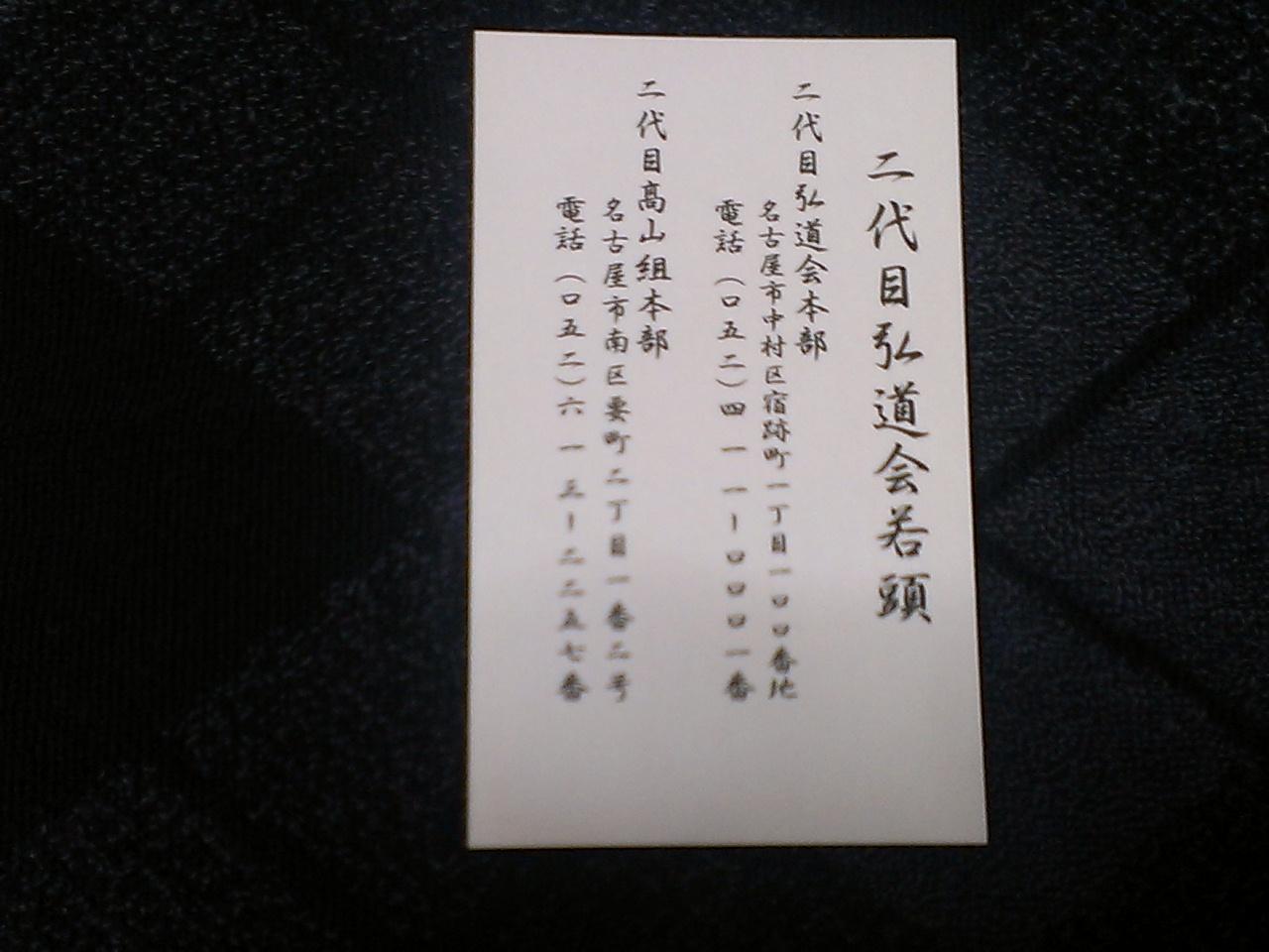 組 弘道 会 高山