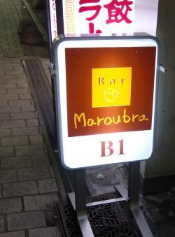 マルーブラ