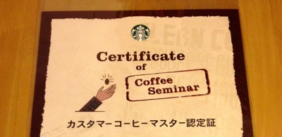 121230 CoffeeSeminor