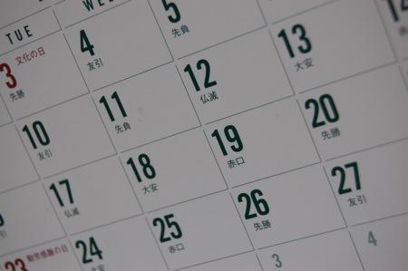 121230 calendar