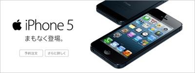 121230 iPhone5