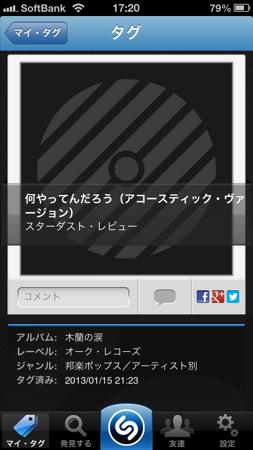 130120 Shazam