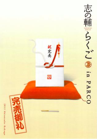130120 Shinosuke