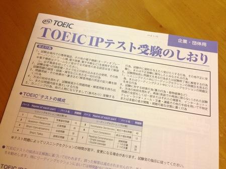 130314 TOEIC