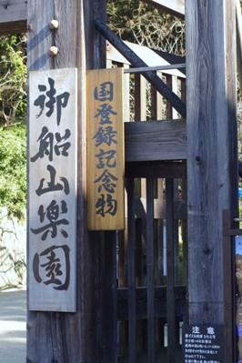 mihunemon.jpg