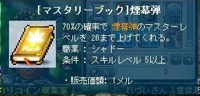 Maple111106_181426.jpg