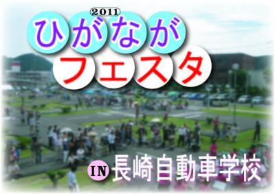 higanaga+fin_convert_20111007162043.jpg