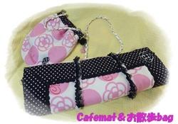 カフェマット&お散歩bag