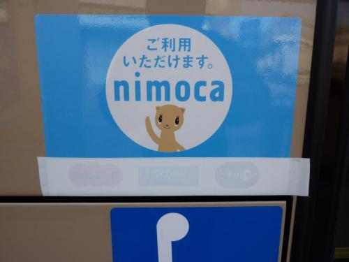 nimocaステッカーの下にあるのはSUGOCA,suica、はやかけん相互利用のステッカー。