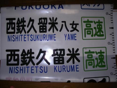 とある部品販売において出た、福岡高速(というより八女のグリル車)の幕。古過ぎて理解不能