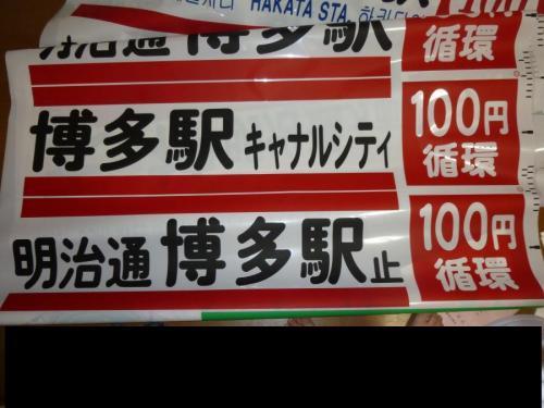 博多5510幕7