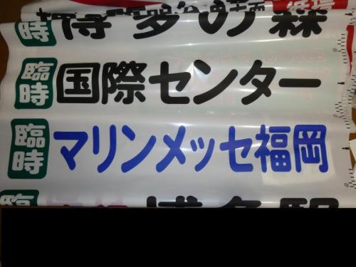 博多5510幕5
