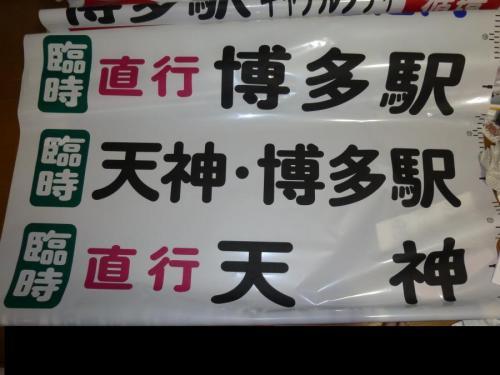 博多5510幕4