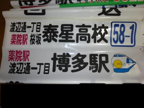 博多5510幕2
