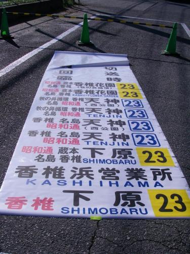 香椎浜幕1