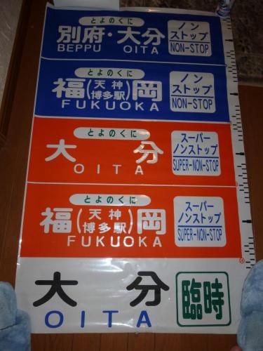 福岡高速幕