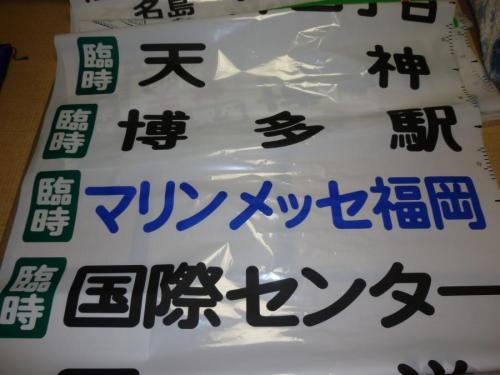 福岡高速幕6