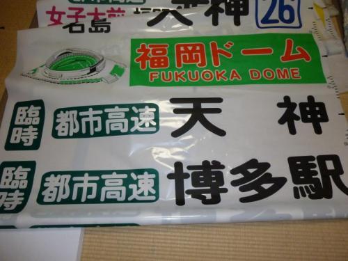 福岡高速幕4