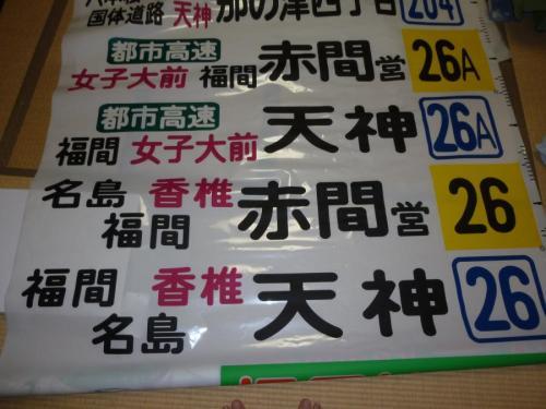 福岡高速幕3