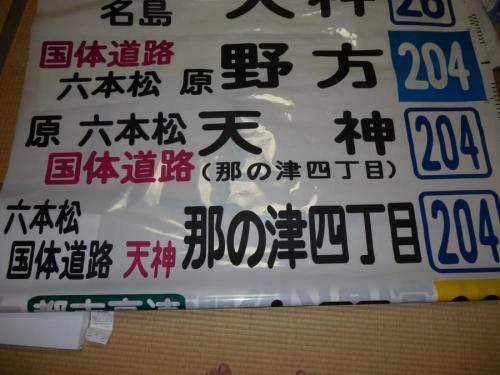 福岡高速幕2