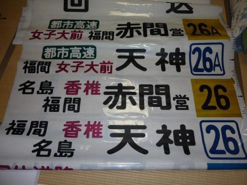 福岡高速幕1