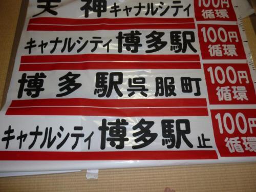 福岡高速幕9完