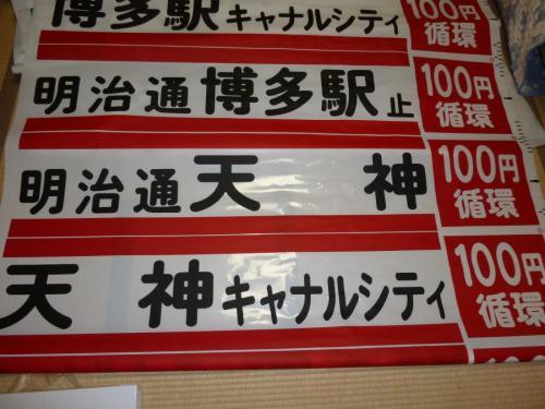 福岡高速幕8
