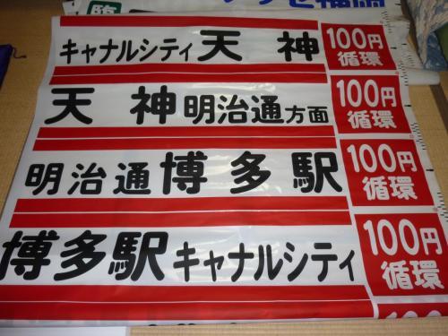 福岡高速幕7