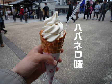 ソフトクリーム迷う 色は白いハバネロ味