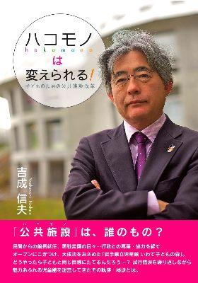 hyoshi_1.jpg