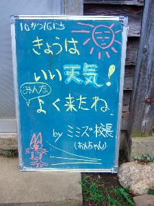 yokukitane_1.jpg