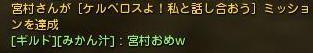 miyamutra01.jpg
