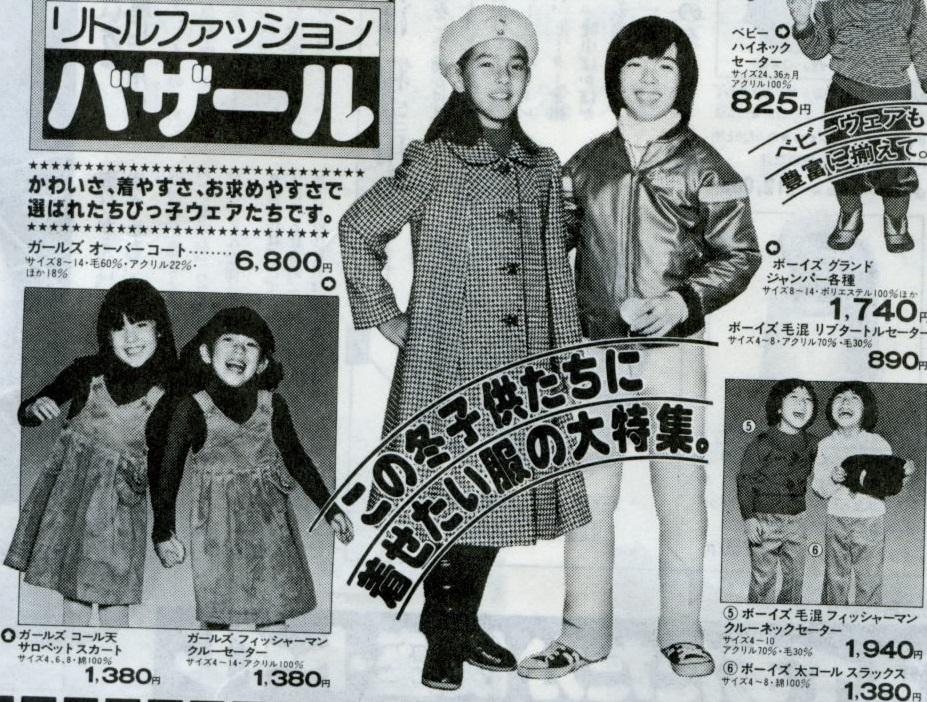長靴 子供 長靴 サイズ : テーマ: 昭和50年代の子供服 ...