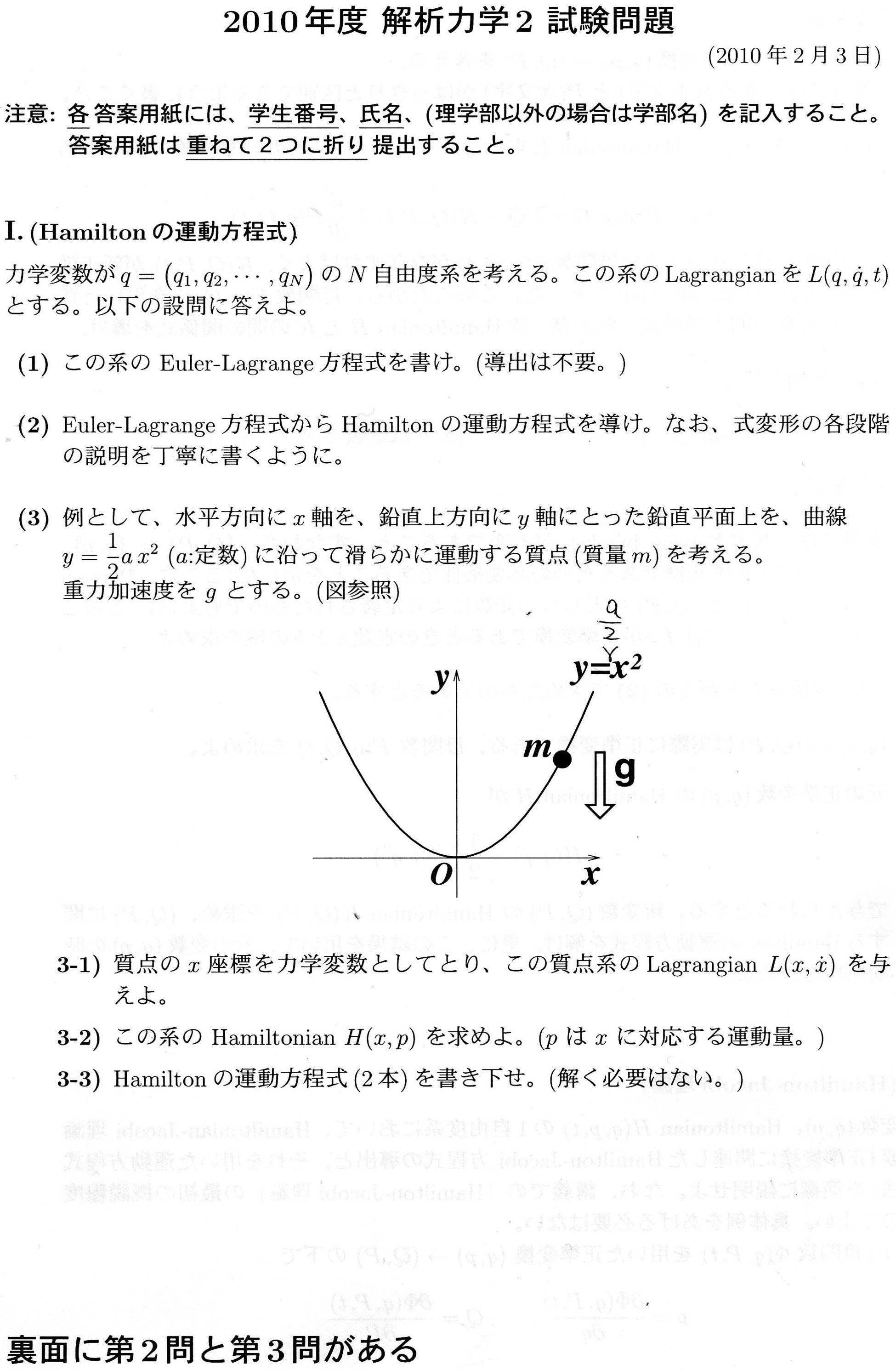 ヘノシザ - 解析力学2(畑浩之教...